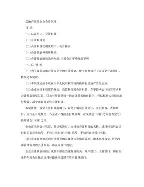 房地产企业会计制度.doc
