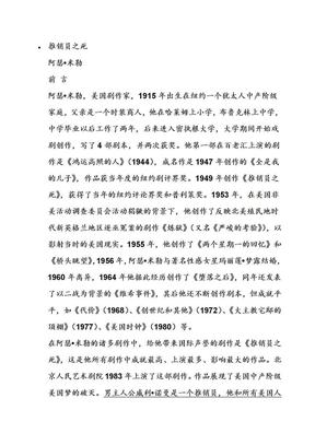 Death of a salesman 推销员之死(中文版).doc