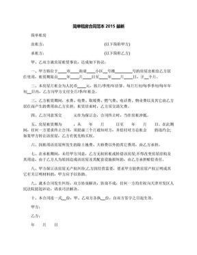 简单租房合同范本2015最新.docx