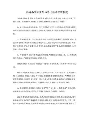 组织师生外出活动安全管理制度.doc