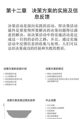 决策学讲稿12.ppt