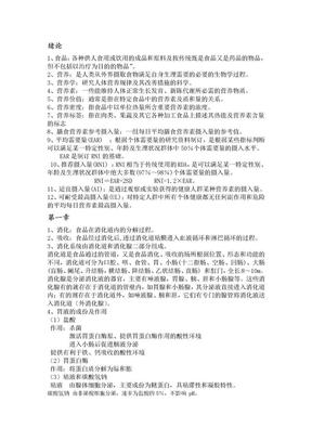 专业复习知识点食品营养学.doc
