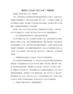 """邮政局工会先进""""职工小家""""申报材料.doc"""