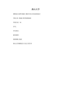 机床课程设计说明书.doc