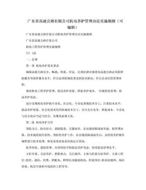 广东省高速公路有限公司机电养护管理办法实施细则(可编辑).doc