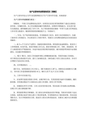 生产主管年终述职报告范文【模板】.docx