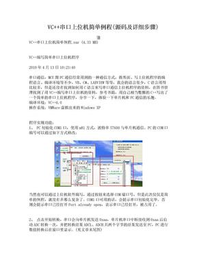 VC  _串口上位机编程实例.doc
