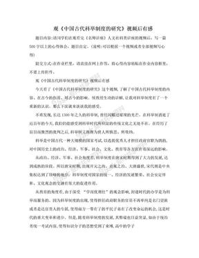 观《中国古代科举制度的研究》视频后有感.doc