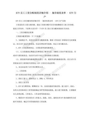 KTV员工工资分配制度详细介绍 - 规章制度表单 - KTV门户.doc