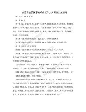内蒙古自治区事业单位工作人员考核实施细则.doc