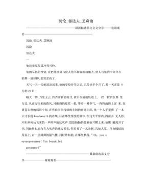 沉沦_郁达夫_芝麻油.doc