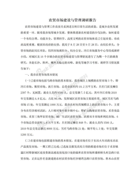 农贸市场建设与管理调研报告.doc