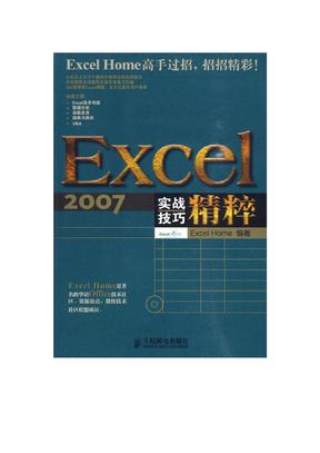 Excel 2007实战技巧精粹.pdf