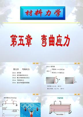 材料力学第05章(弯曲应力)-06.ppt