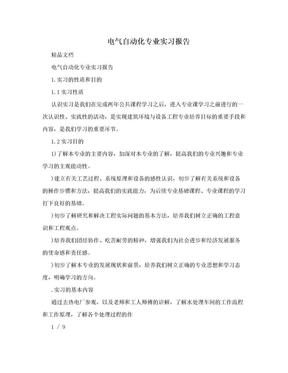 电气自动化专业实习报告.doc