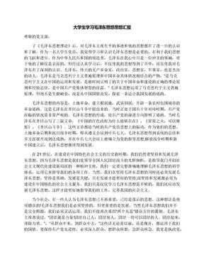 大学生学习毛泽东思想思想汇报.docx