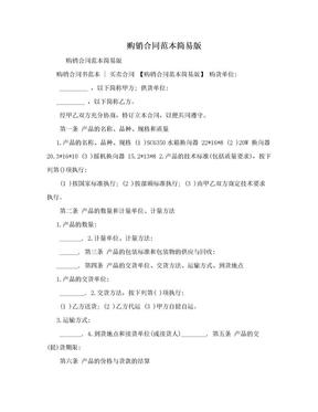 购销合同范本简易版.doc