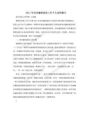 2011年党风廉政建设工作个人述职报告.doc