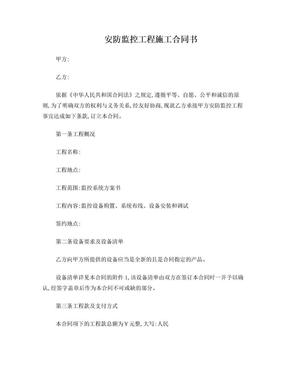 安防监控工程施工合同书.doc