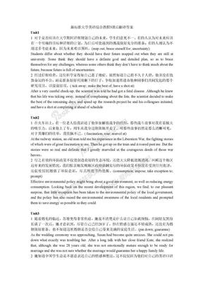 新标准大学英语综合教程3课后翻译答案.doc