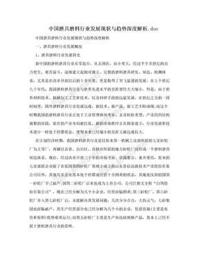中国磨具磨料行业发展现状与趋势深度解析.doc.doc