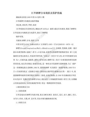 江华桫椤分布现状及保护措施.doc