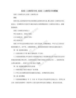 房屋三方租赁合同_房屋三方租赁合同模板.doc