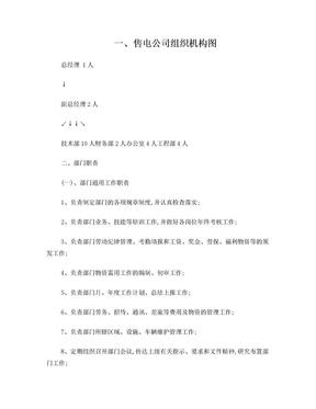 售电公司组织机构设置及职责.doc