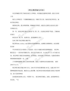 [图文教程淘宝开店].doc