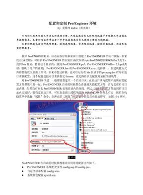 proe的环境配置和设置.pdf