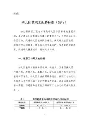 幼儿园教职工配备标准(暂行).doc