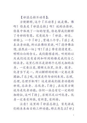 阿难明心生信偈--印广法师 .doc