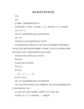 康佳集团存货管理分析.doc