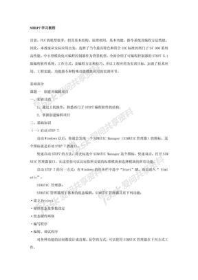 STEP7学习教程.pdf