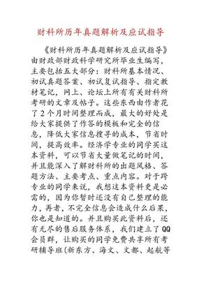 财科所历年真题解析及应试指导.doc