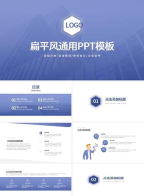 2019年蓝色扁平风通用PPT模板总结计划活动策划商务会议企业宣传PPT.pptx