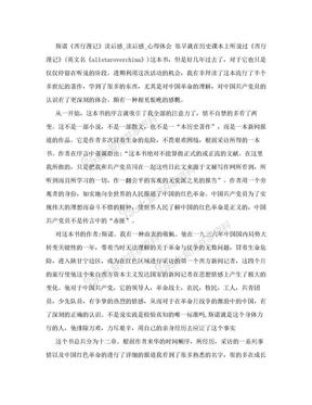 斯诺《西行漫记》读后感_读后感_心得体会-_2740.doc