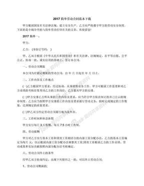 2017简单劳动合同范本下载.docx