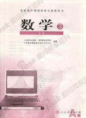 高中数学必修3_教材电子课本(人教版).pdf