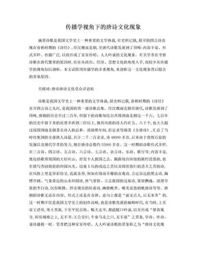 传播学视角下的唐诗文化现象.doc