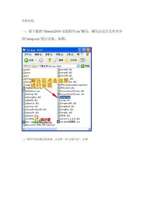 3dsmax2010安装方法-1.doc