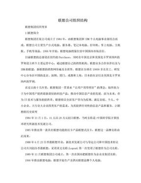 联想公司组织结构.doc