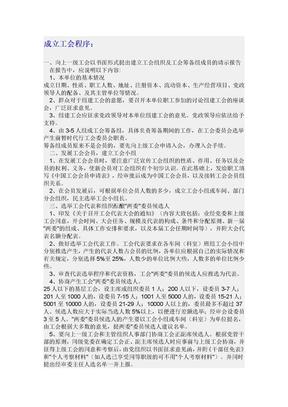 工会成立流程.doc