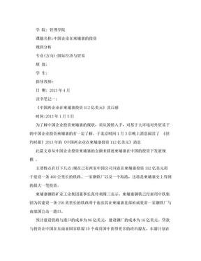国际贸易毕业论文读书笔记15篇.doc