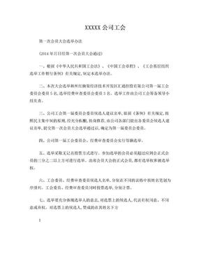 工会选举办法.doc