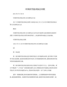 中国科学技术协会章程.doc