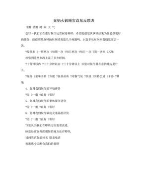 秦妈火锅顾客意见反馈表.doc