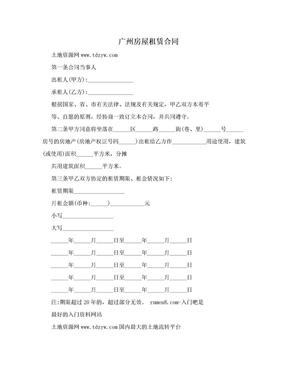 广州房屋租赁合同.doc
