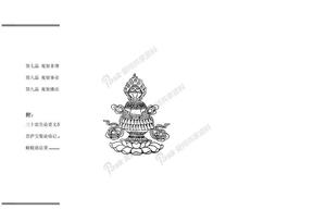 (五明佛学院索达吉仁波切著作DOC文档)妙法宝库:格言宝藏论(下).doc
