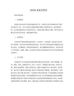 农村专业合作社财务管理制度.doc